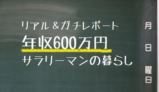年収600万円サラリーマンが住宅ローン3000万円借りると、こうなる