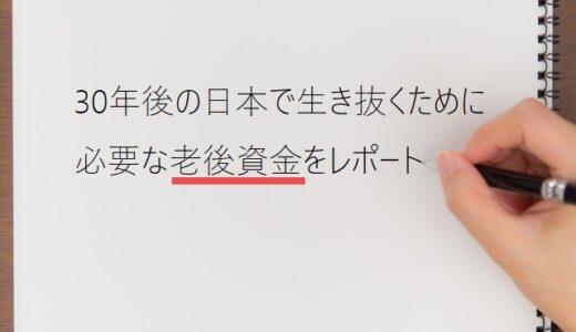 日本という国で、老後を生き抜くために必要な「老後資金」をレポート