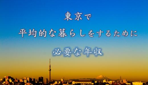 東京で、平均的な暮らしを実現するために必要な年収をレポート