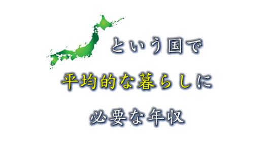 日本という国で、平均的な暮らしをするために必要な年収をレポート