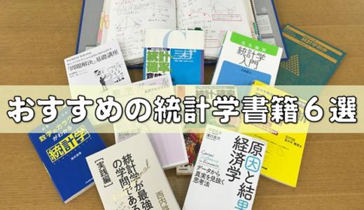 効率よく統計学を学びたい人におすすめの統計入門書籍6選