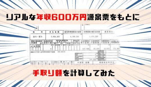 年収600万円の手取り額はいくらか「リアル源泉徴収票」を使って計算してみた