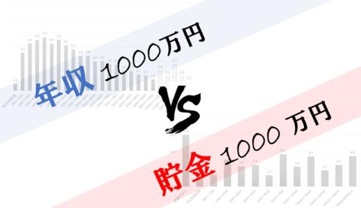 年収1000万円 vs 貯金1000万円 価値があるのはどっち?