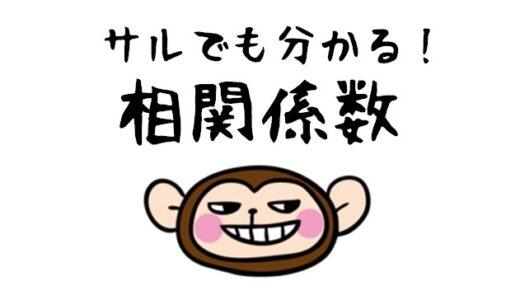 サルでも分かる!相関係数とは何か