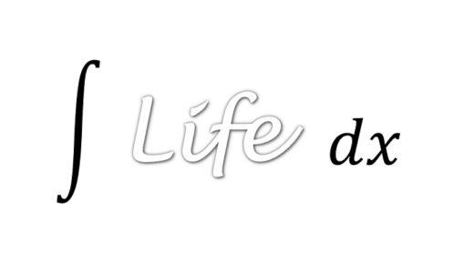 """ジャネーの法則を使って""""人生を積分""""してみた"""