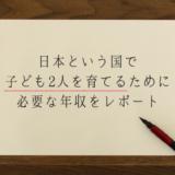 日本という国で、子供2人を育てる適正年収をレポート